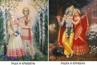 Рада-Крышень - Радха-Кришна